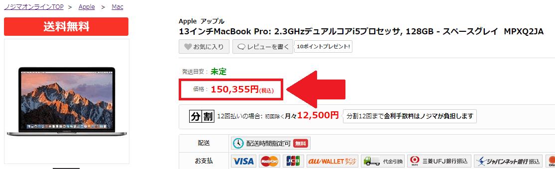 ノジマオンラインでのMacBookの販売価格