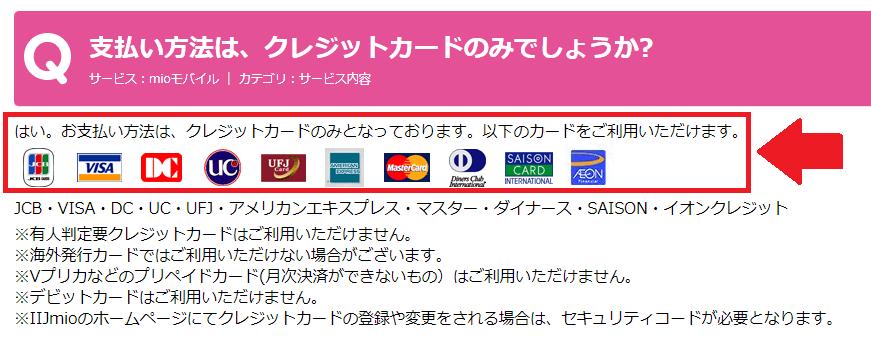 IIJmio(みおふぉん)の支払い方法はクレジットカードのみ