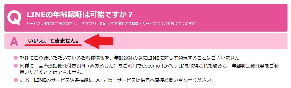 IIJmio(みおふぉん)は年齢認証できないのでLINEのID検索を使えない