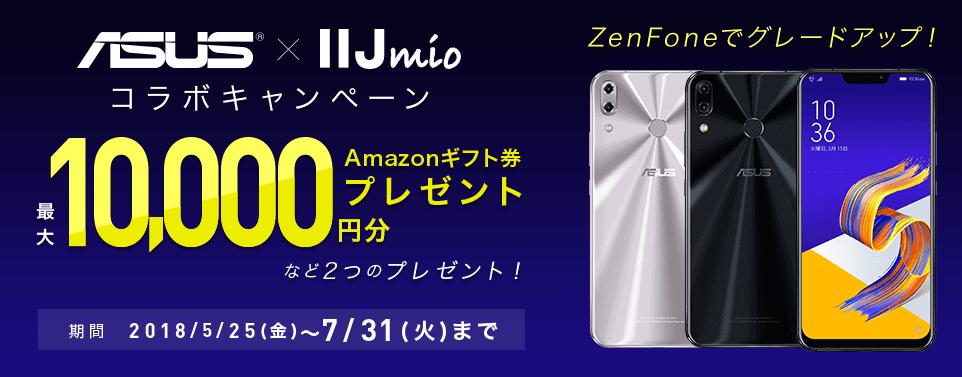 IIJmio(みおふぉん)のスマホセット購入のキャンペーン