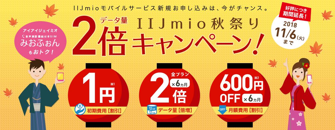 IIJmio(みおふぉん)のキャンペーン