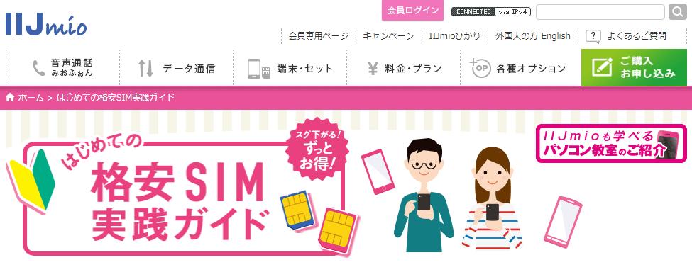 IIJmio(みおふぉん)のスクリーンショット