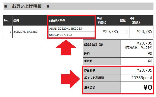 ノジマオンラインの購入明細