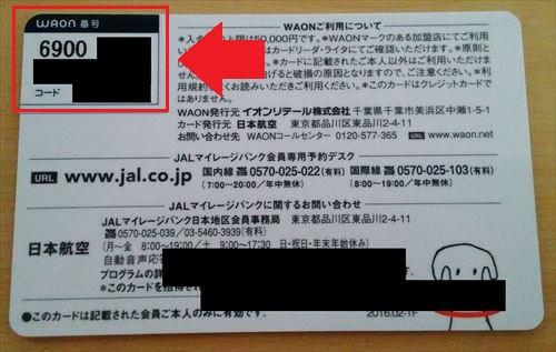 JMB WAONカードの裏面
