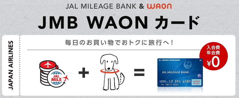 JMB WAONカードはJMBとWAONの機能が一つになったカード