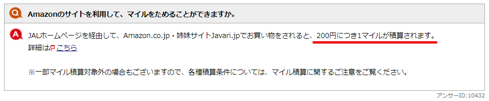 JMB(JALマイレージバンク)に関するQ&Aより