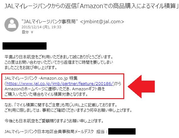 JALマイレージモール経由でAmazonを訪問するとAmazonギフト券もマイル還元の対象