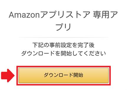 Amazonアプリストアのインストール方法・手順