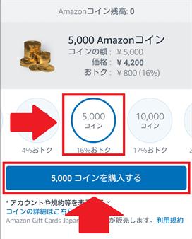 AmazonアプリストアでAmazonコインを購入する方法・手順