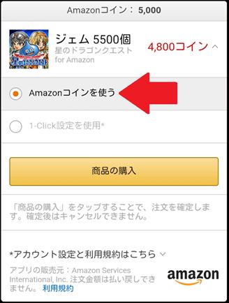 Amazonコインでアプリ課金する方法・手順