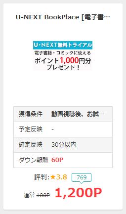 モッピーのU-NEXTの広告