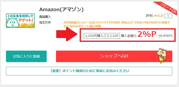 モッピー経由でAmazonで買い物をすると2.0%還元