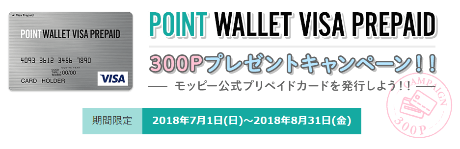 POINT WALLET VISA PREPAIDへチャージすると300Pを貰えるキャンペーン