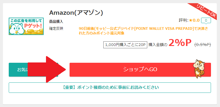 モッピーのAmazonの広告