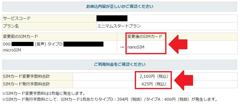 SIMカードのサイズ変更内容の確認
