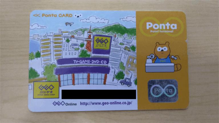 ポンタカード