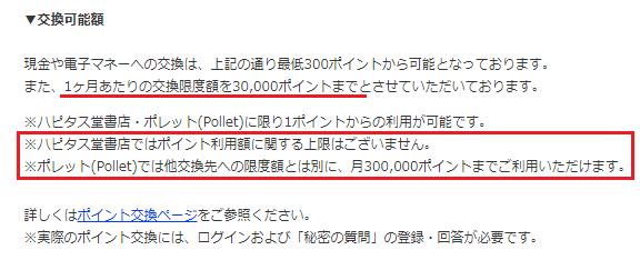 ハピタスのポイント交換上限は月3万円まで