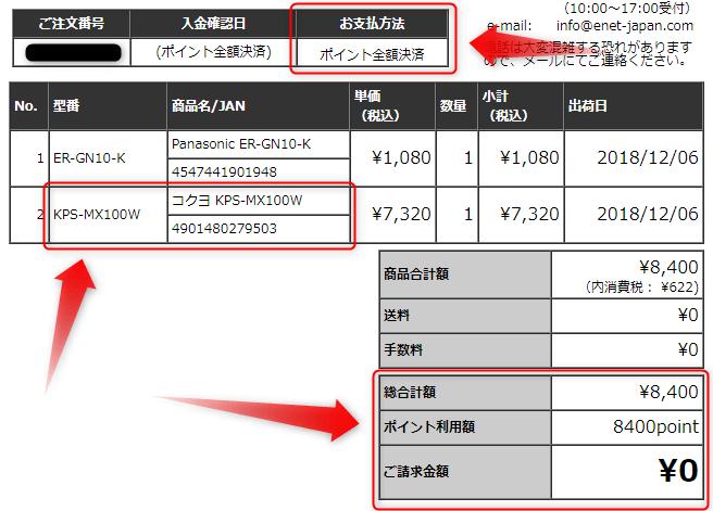 家庭用シュレッダー「コクヨ KPS-MX100W」の購入明細