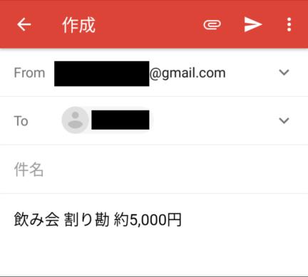 レシートがない場合に自分にメールを送る