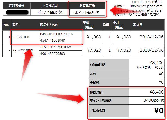 エチケットカッター「Panasonic ER-GN10-K」の購入明細