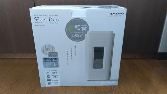 ノジマオンラインで購入した家庭用シュレッダー「コクヨ KPS-MX100W」