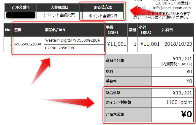 SSD「WD WDS500G2B0A」の購入明細(ノジマオンライン)