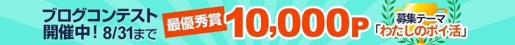 ライフメディアのブログコンテスト(2018年8月)