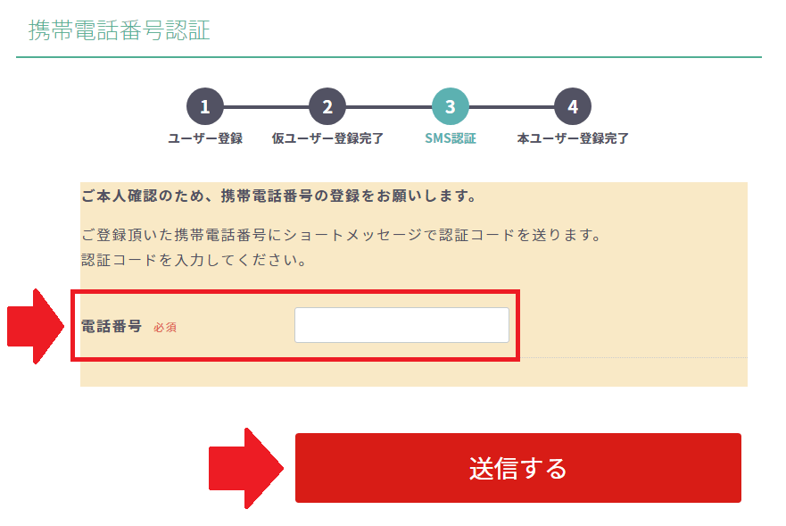 ちょび得に新規会員登録する方法・手順