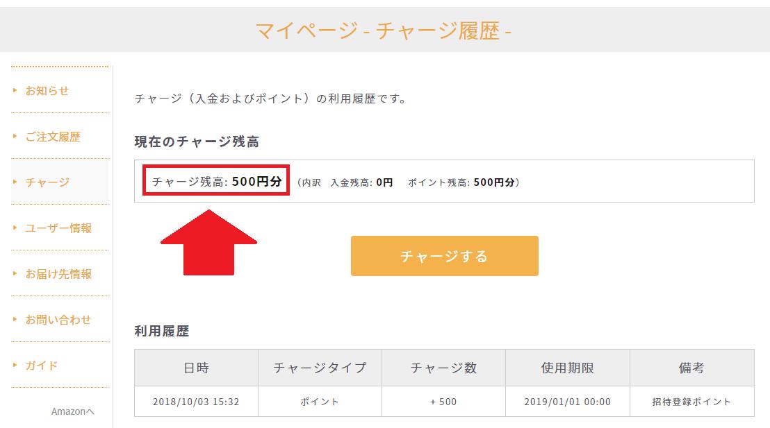 ちょび得の招待登録ポイント500円分