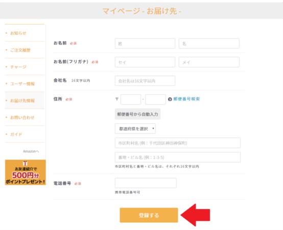 ちょび得にお届け先情報を登録する方法・手順