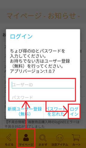ちょび得アプリのログイン画面