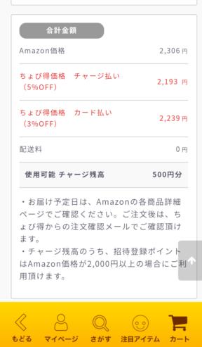 ちょび得を利用してAmazonで買い物をする方法・手順