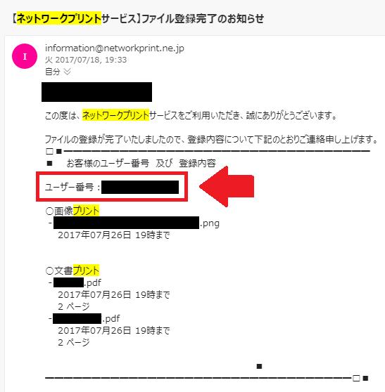 ネットプリントサービスにデータをアップロードすると送られてくるメール