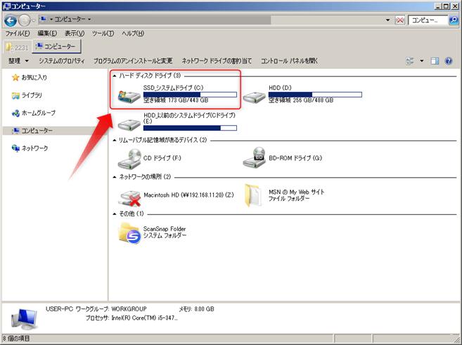 SSDからWindowsを起動する