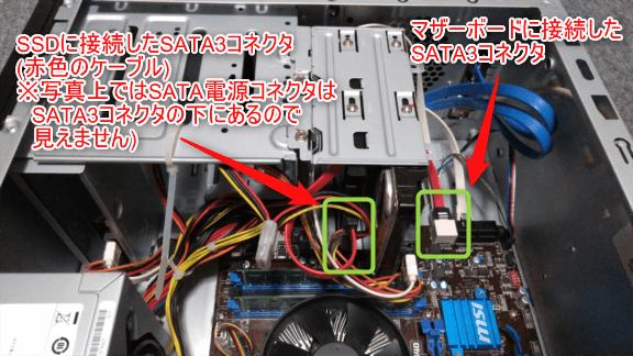 SSDへSATA3コネクタとSATA電源コネクタを接続する