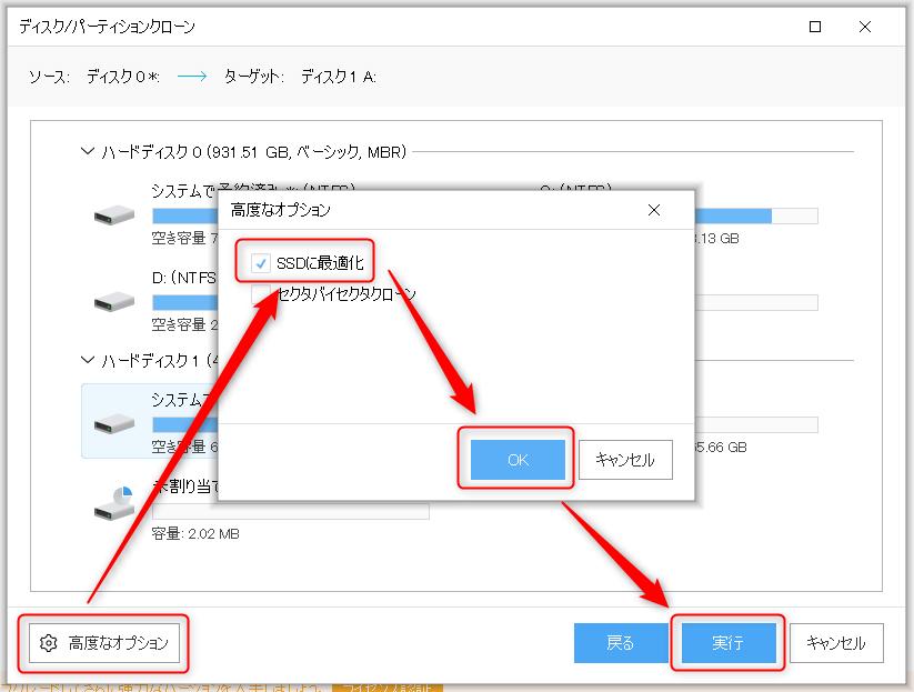 HDDの中身をSSDへコピー(クローン)する方法・手順(システムで予約済み)