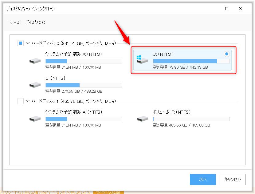 HDDの中身をSSDへコピー(クローン)する方法・手順(Cドライブ)