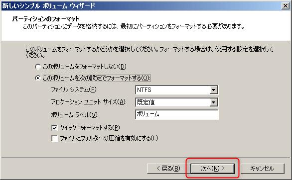 SSDをフォーマットする方法・手順(「システムで予約済み」用のパーティションの作成)