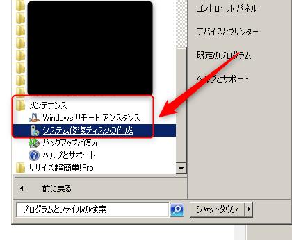 Windows7のシステム修復ディスクを作成する方法・手順