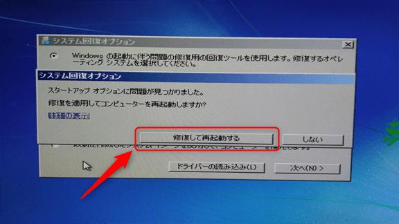 Windows7のシステム修復ディスクでMBR(マスターブートレコード)を修復する方法・手順