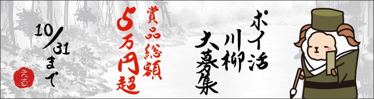 ライフメディア「第1回ポイ活川柳」のバナー