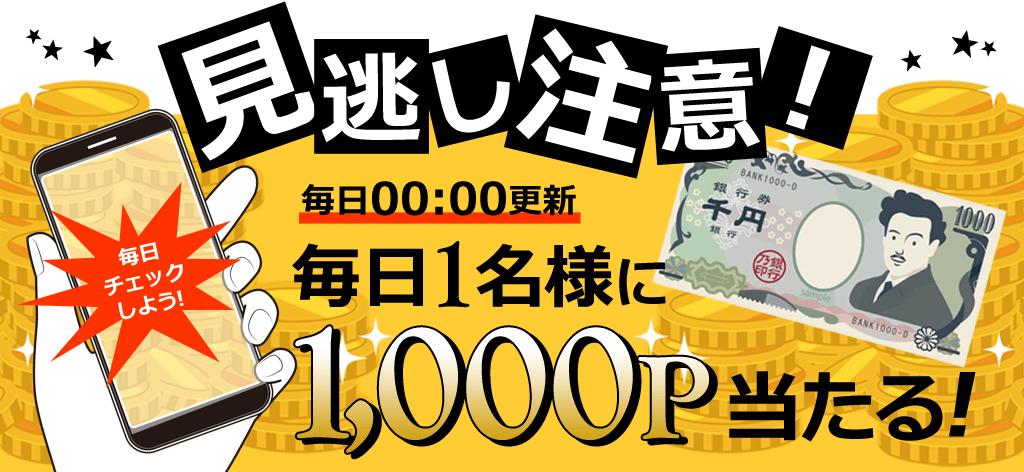 ライフメディアの毎日1,000円が当たる無料コンテンツ