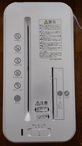 家庭用シュレッダー「コクヨ KPS-MX100W」の投入口