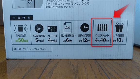 家庭用シュレッダー「コクヨ KPS-MX100W」の裁断サイズ